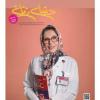دکتر فاطمه قائم مقامی نوری