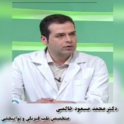 دکتر محمدمسعود خالصی