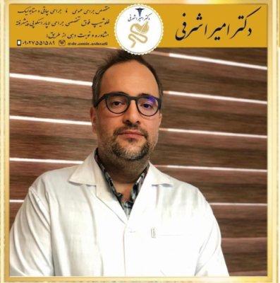 دکتر امیر اشرفی
